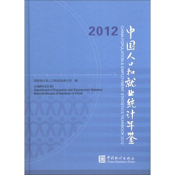 国家人口统计年鉴_中国人口统计年鉴.1998