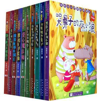 张秋生小巴掌经典童话注音版品藏(套装共10册)