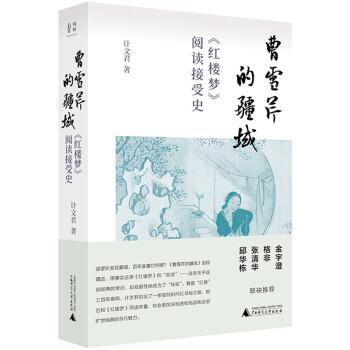 曹雪芹的疆域:《红楼梦》阅读接受史