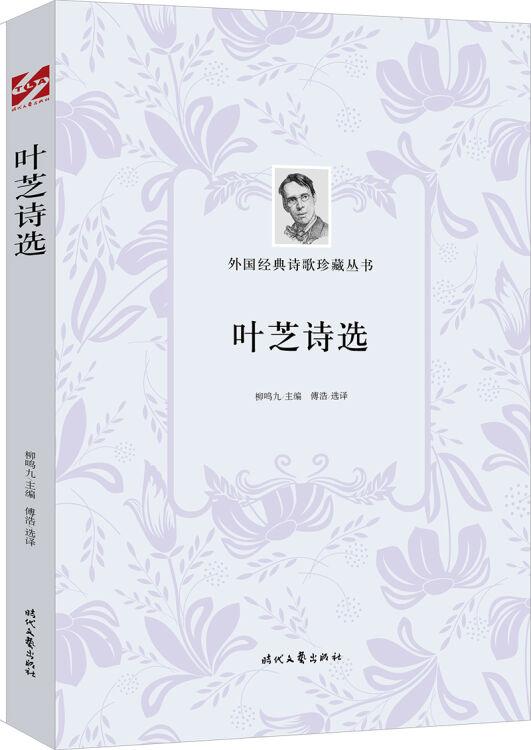 外国经典诗歌珍藏丛书:叶芝诗选
