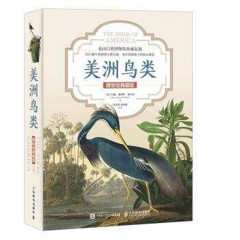 美洲鸟类 博物馆典藏版