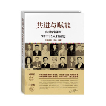 共进与赋能:内地西藏班35年35人口述史