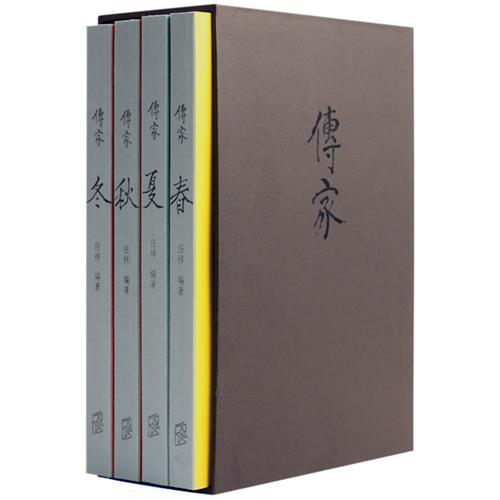 传家:中国人的生活智慧(春夏秋冬四册套装)