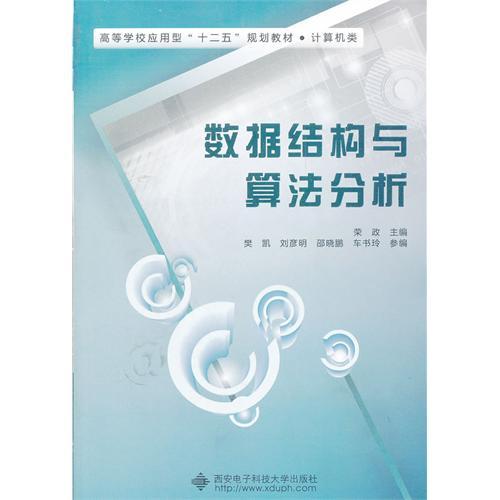 数据结构与算法分析(计算机类高等学校应用