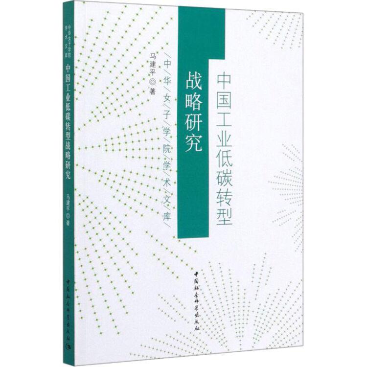 中国工业低碳转型战略研究