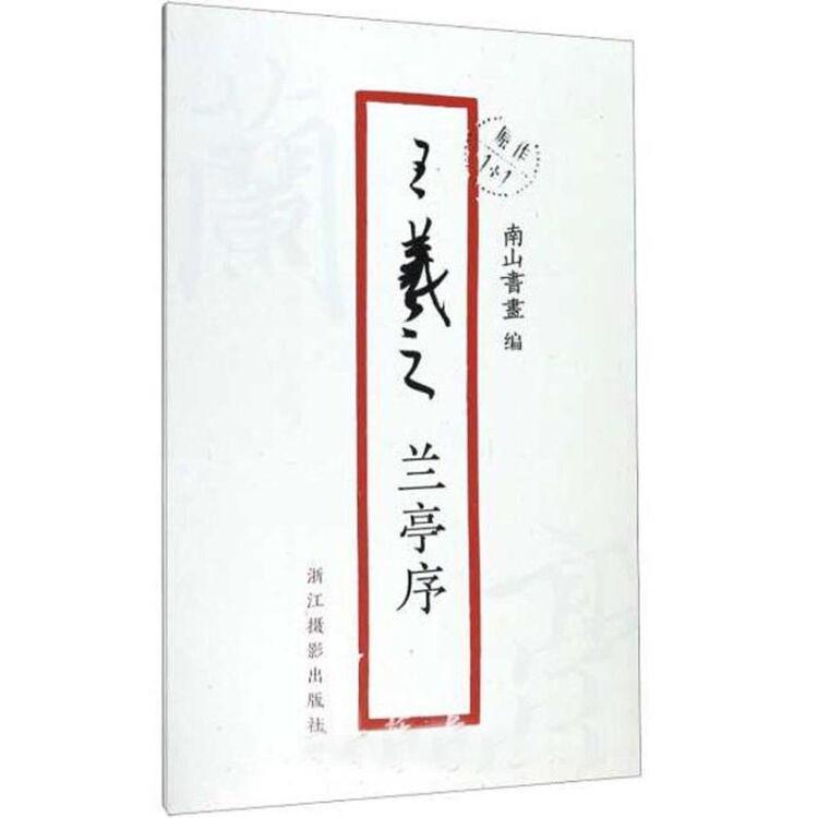 王羲之兰亭序/原作1+1