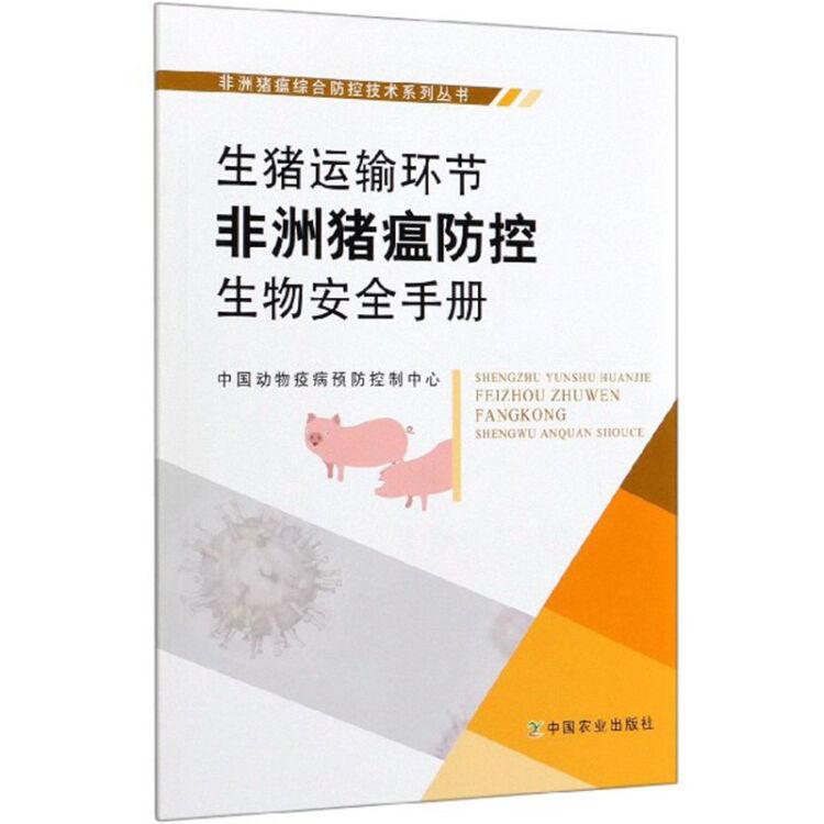生猪运输环节非洲猪瘟防控生物安全手册/非洲猪瘟综合防控技术系列丛书
