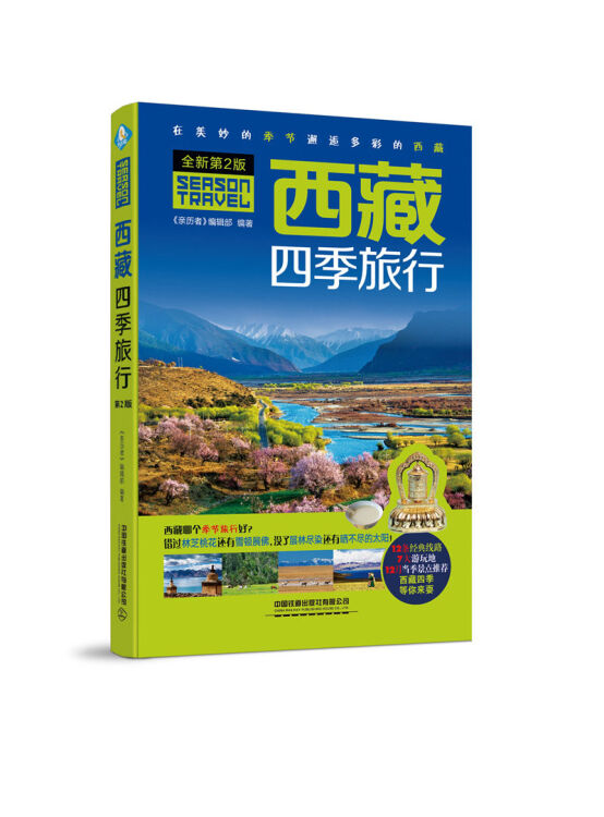 西藏四季旅行(第2版)