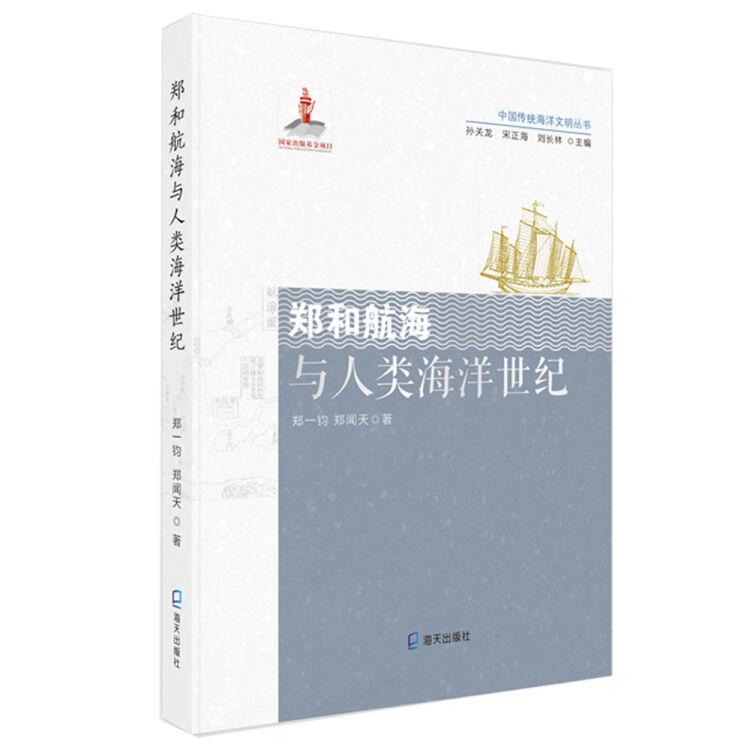 中国传统海洋文明丛书:郑和航海与人类海洋世纪