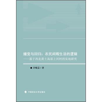 嬗变与回归·农民闲暇生活的逻辑:基于西北黄土高原上河村的实地研究