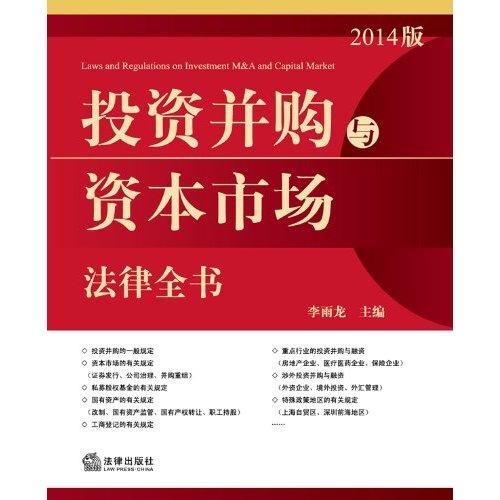 投资并购与资本市场法律全书(2014版)