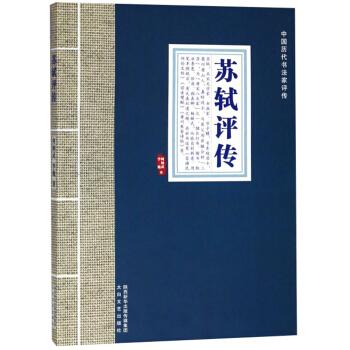 苏轼评传/中国历代书法家评传