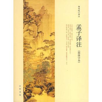 孟子译注(简体字本)
