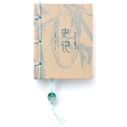 图珍本小墨香书:史记