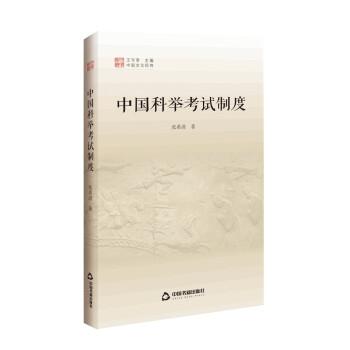 中国文化经纬 第三辑— 中国科举考试制度