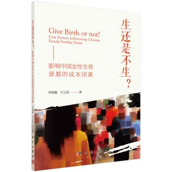 生还是不生?——影响中国女性生育意愿的成本因素