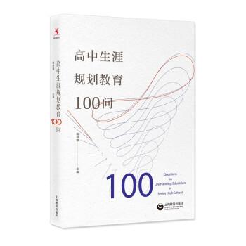 高中生涯规划教育100问