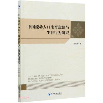 中国流动人口生育意愿与生育行为研究