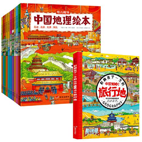 幼儿趣味中国地理绘本 China Geography 含精装影响孩子一生的中国100成长旅行地 套装共11册