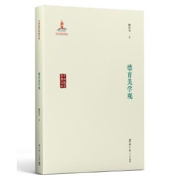 中国教育思想文库:德育美学观