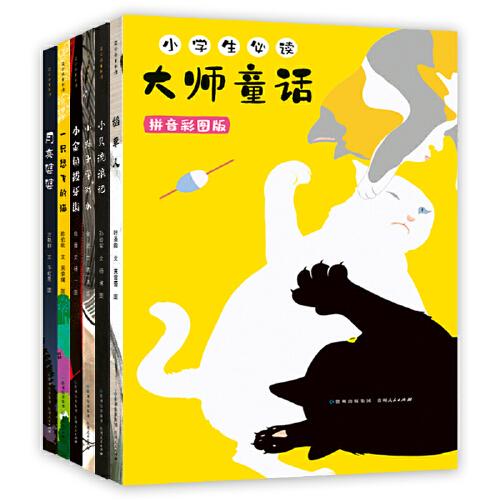 小学生必读大师童话 拼音彩图版(全6册)