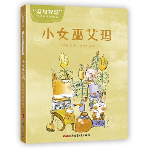"""""""爱与智慧""""校园阅读新童话?小女巫艾玛(6-10岁适读)"""