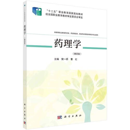 药理学(第四版)