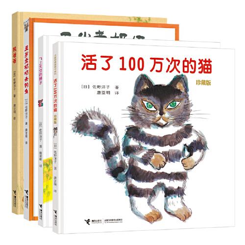 活了100万次的猫·爱与生命系列图画书(套装共4册)
