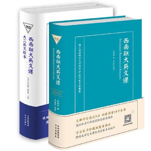 西南联大英文课(含大一和大二,套装2册)
