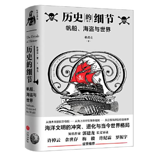 """帆船、海盗与世界(""""历史的细节""""卷五,博物馆里的《人类简史》,中国版《枪炮、病菌与钢铁》)"""