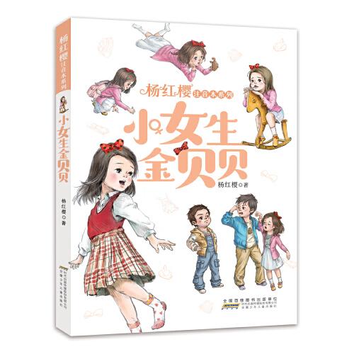 杨红樱注音本系列:小女生金贝贝