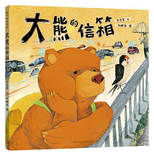 大熊的信箱