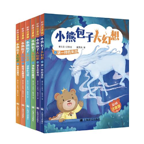 小熊包子大幻想·彩绘注音版(套装全6册)