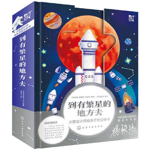 到有繁星的地方去:火箭设计师给孩子的立体书