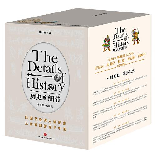 历史的细节(全五卷)(函套装)