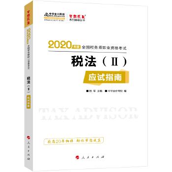 2021年税务师官方考试辅导书教材注税 税法二 应试指南 备考学习过关中华会计网校梦想成真