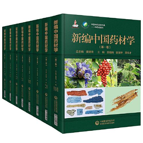 新编中国药材学(共8卷)