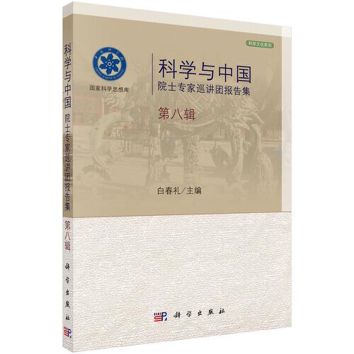 科学与中国:院士专家巡讲团报告集·第八辑