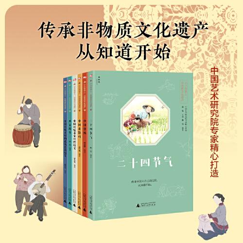 小小传承人:非物质文化遗产(全6册)