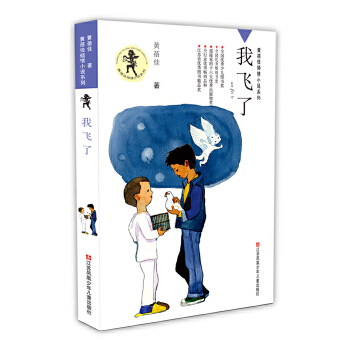 黄蓓佳倾情小说:我飞了