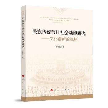 民族传统节日社会功能研究—文化创新的视角