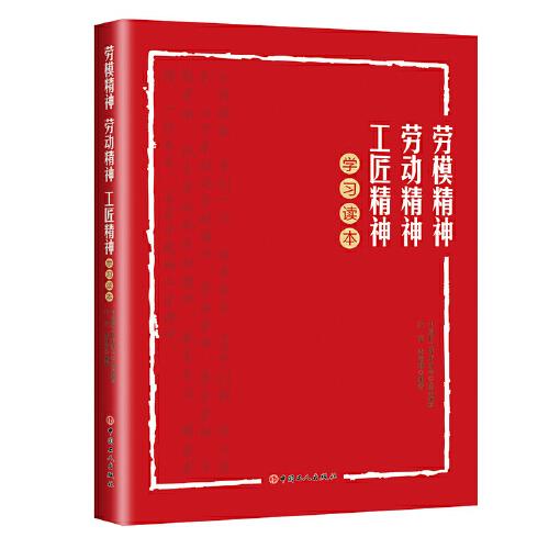 劳模精神、劳动精神、工匠精神学习读本