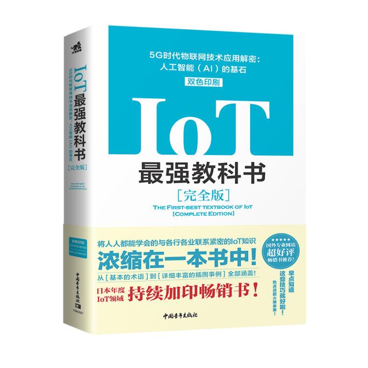 IoT最强教科书【完全版】——5G时代物联网技术应用解密:人工智能(AI)的基石