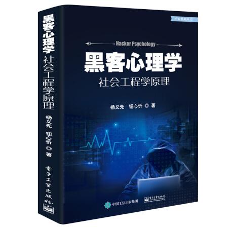 黑客心理学――社会工程学原理