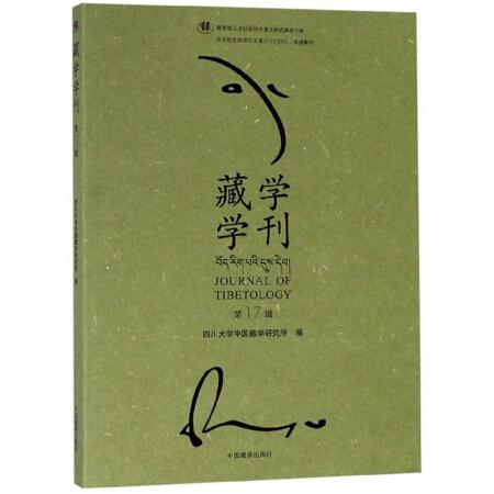 藏学学刊(第17辑)