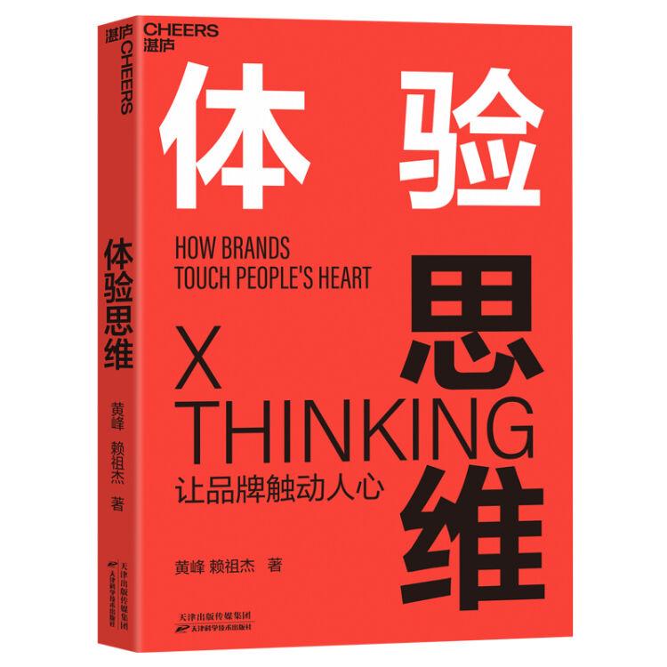 体验思维:让品牌触动人心