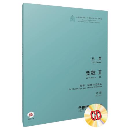 变数 Ⅱ --胡琴、琵琶与民乐队(附CD一张)