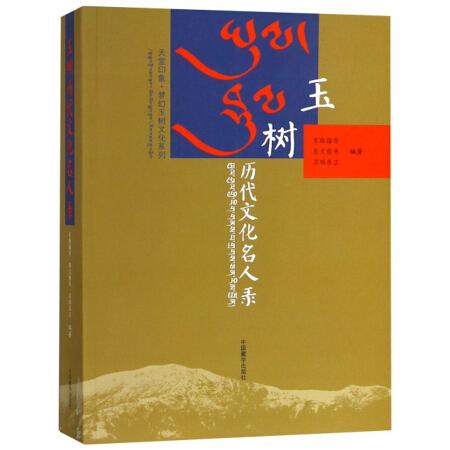 玉树历代文化名人录(藏汉)/天堂印象梦幻玉树文化系列