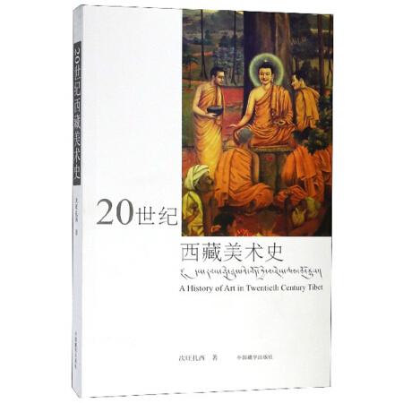 20世纪西藏美术史
