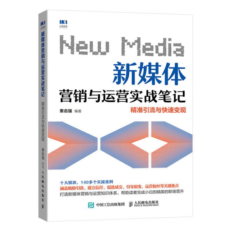 新媒体营销与运营实战笔记 精准引流与快速变现